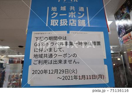 緊急事態宣言によるGoToトラベル事業一時停止措置を報せるポスター 75136116