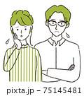 手描き1color  夫婦 悩む 二人の若い男女 メガネ男子 75145481