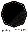 正八角形のフレーム ブラック&ゴールド 一部に麻模様 75214398