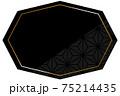 八角形のフレーム ブラック&ゴールド 一部に麻模様 75214435