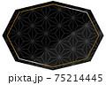 八角形のフレーム ブラック&ゴールド 全面に麻模様 75214445