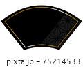 扇のフレーム ブラック&ゴールド 一部に麻模様 75214533