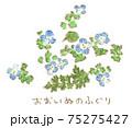春の便り:オオイヌノフグリの水彩イラスト 75275427