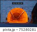 隧道 洞門 トンネル 75280281