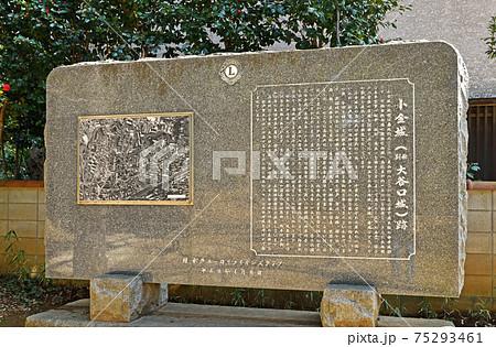 流鉄沿線散歩:大谷口歴史公園(小金城趾)小金城跡碑  75293461