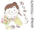 卒業、お祝い、感謝:花束を受け取り「ありがとう」と笑顔の和服女性(水彩イラスト) 75310479