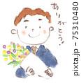 卒業、お祝い、感謝:花束を受け取り「ありがとう」と笑顔の男性(水彩イラスト) 75310480