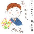 卒業、お祝い、感謝:花束を受け取り「ありがとう」と笑顔の男性(水彩イラスト) 75310482