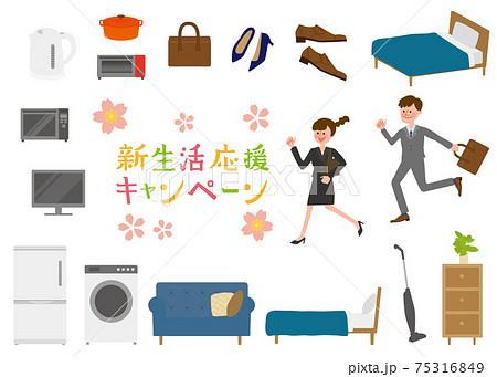 新生活応援キャンペーンセット (家具・家電・スーツ・キッチン用品) 75316849