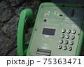 公衆電話 75363471