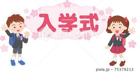 入学式_文字_男の子と女の子 75379213