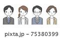 ビジネスパーソン 笑顔 男女 75380399
