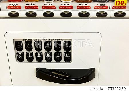 自動販売機 車いす用ボタン 75395280