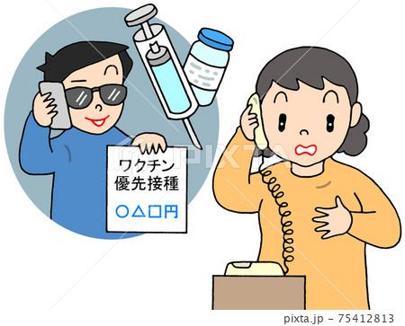 ワクチン接種詐欺 75412813