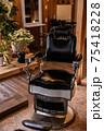 美容室の椅子(カット椅子)おしゃれ 75418228
