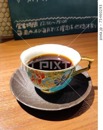 一点ものの九谷焼とブラックコーヒー 75460293
