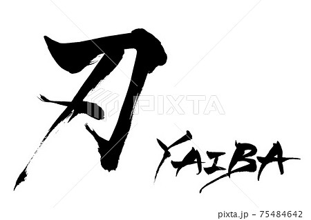 筆文字 刃 YAIBA 75484642