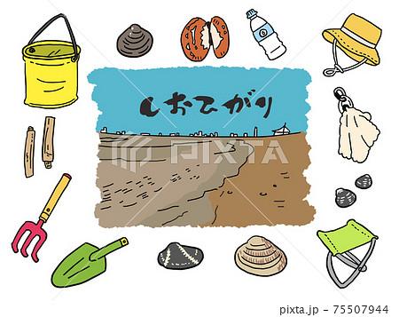 手描きの潮干狩りイラストセット・フルカラー 75507944