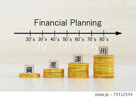 資産運用とファイナンシャルプランニング 75512554