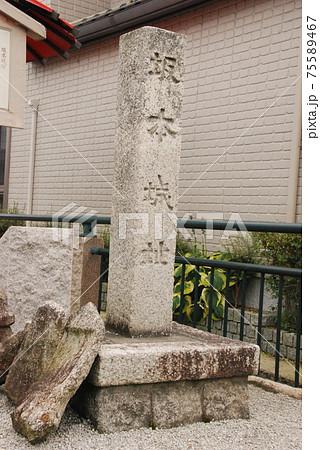 「坂本城址」の石碑(滋賀県大津市坂本) 75589467