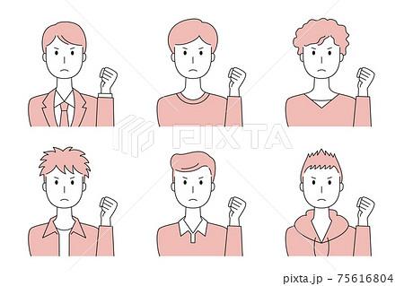 こぶしを挙げて怒った表情の男性のベクターイラストセット 75616804