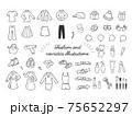 手描きシンプルで可愛いレディース服とコスメのイラスト素材 75652297