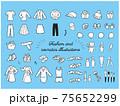 手描きシンプルで可愛いレディース服とコスメのイラスト素材 75652299