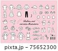 手描きシンプルで可愛いレディース服とコスメのイラスト素材 75652300