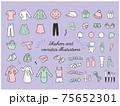 手描きシンプルで可愛いレディース服とコスメのイラスト素材 75652301