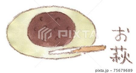 和菓子、お萩の水彩イラスト 75679689