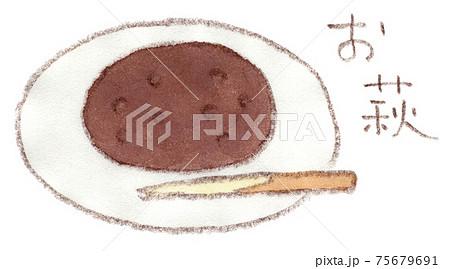 和菓子、お萩の水彩イラスト 75679691