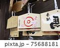 上野天満宮の絵馬 75688181