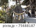 上野天満宮の筆塚 75688187