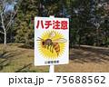 ハチ注意の看板 75688562