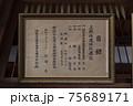 上野白鳳城跡建設の目録 75689171