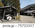 奈良井宿の水場。鳥居峠に近い宿場町には旅人ののどをいやす水場がいくつもある 75723357