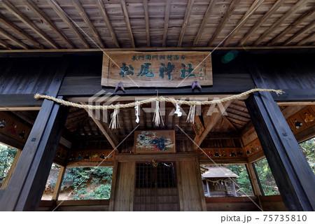 山口県下関市豊浦町川棚温泉近くの山の中にある松尾神社の風景 75735810