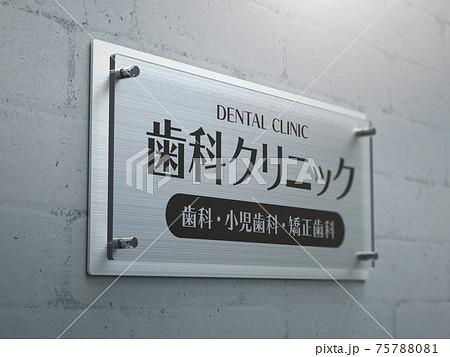 グラフィックデザイン 75788081