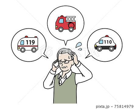 緊急の電話をかける 年配の男性 110番 119番 緊急車両 イラスト素材 75814979