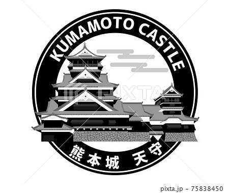 熊本城(ワッペン アイコン ロゴマーク) 75838450