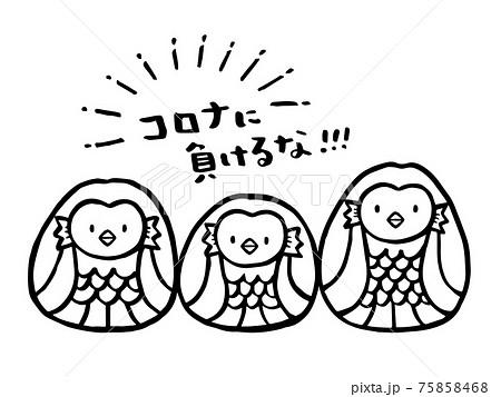 かわいいアマビエ/イラスト素材E 75858468