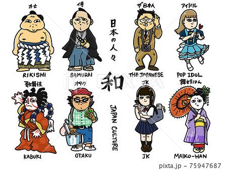 日本の人々 75947687