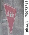 道路標識止まれ 75972715