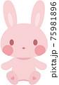 ウサギ 75981896