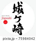 城ケ崎・Jōgasaki(筆文字・手書き) 75984042