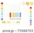 いろいろな形の付箋のベクターイラストセット(主線なし) 75988703