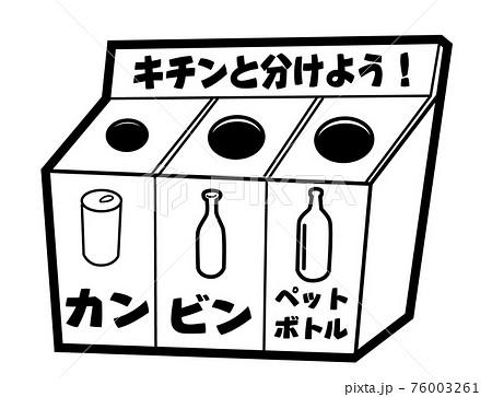 分別ゴミ 76003261
