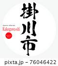 掛川市・Kakegawa-shi(筆文字・手書き) 76046422