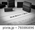 資産運用 金融商品 積み立て 積立 76086896