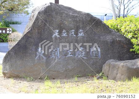 足立区立東渕江庭園(ひがしふちえていえん) 76090152
